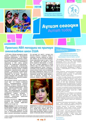 autism today 2012 07