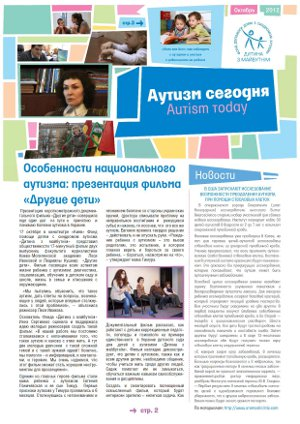 autism today 2012 10