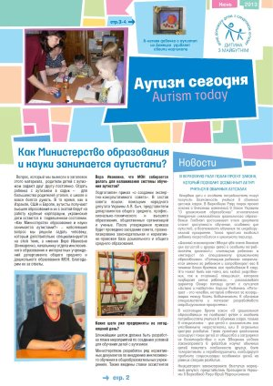 autism today 2013 06