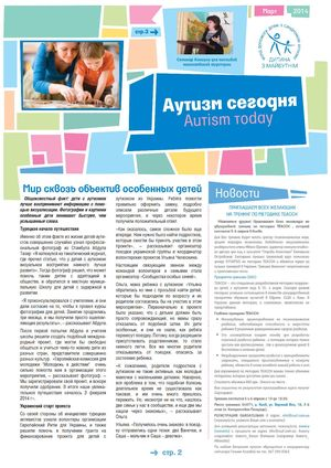 autism today 2014 03