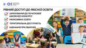 Закон «Про повну загальну середню освіту»: асистент дитини є учасником освітнього процесу