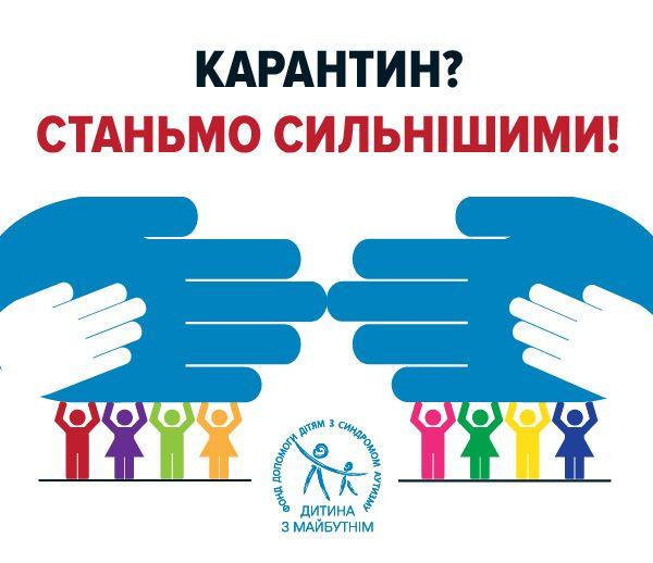 Пережити пандемію: МГО «Дитина з майбутнім» запускає ініціативу «Станьмо сильнішими»