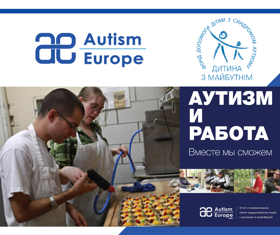 "Employment of special people: ""Autism-Europe"" unique report"