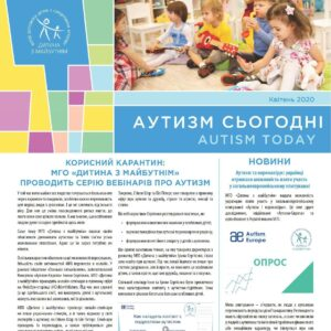 "Useful webinars, a unique report and interview by Marina Poroshenko in the new issue of ""Autism Today"""