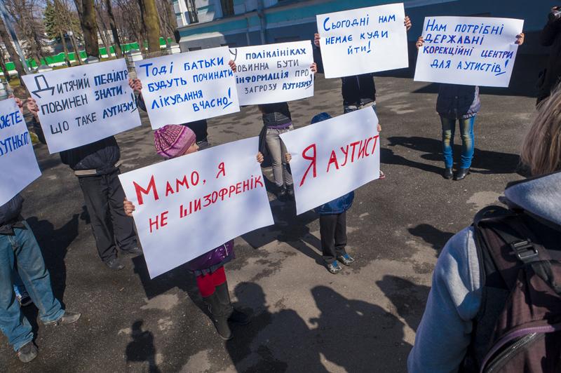 """Акция под стенами МОЗ в Киеве """"Мама, я не шизофреник. Я аутист!"""" 02.04.2012"""