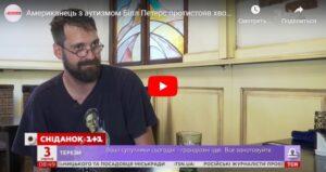 """""""Сніданок з 1 + 1"""" розповідає про життя Била Петерса, дорослого американського аутиста, який приїжджав в Україну влітку 2018 з наше запрошення"""