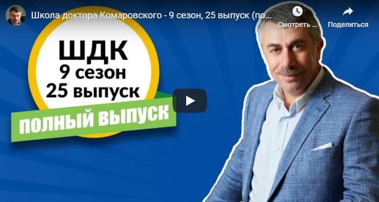Школа доктора Комаровського про аутизм – 9 сезон, 25 випуск