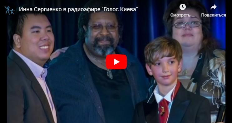 """Консул """"Аутизм Європа"""" Інна Сергієнко про світові тенденції, інклюзії, статистикою і власному досвіді в ефірі радіо """"Голос Києва"""""""
