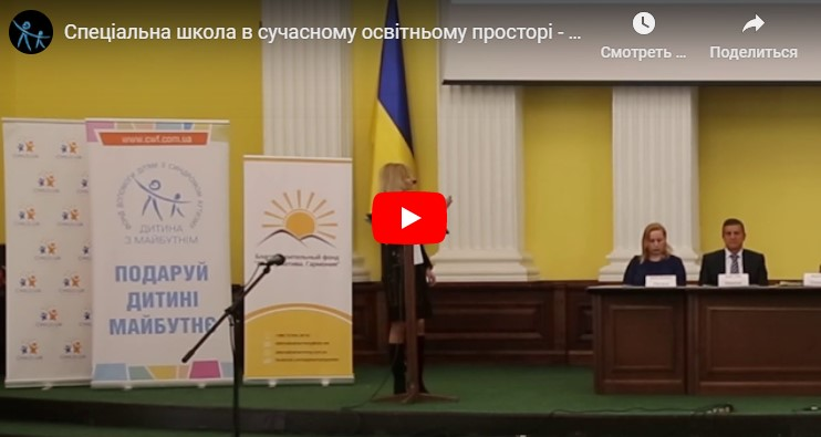 Спеціальна школа в сучасній освітньому середовищі – Валентина Новосад