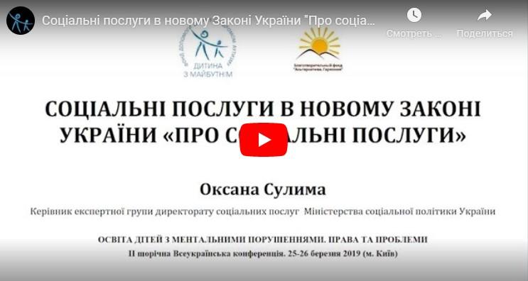 """Оксана Сулима про соціальні послуги в новому Законі країни """"Про соціальні послуги"""""""