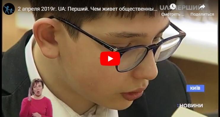 2 квітня 2019 р. UA: Перший. Чим живе громадський сектор сфери аутизму і діти з цим розладом (Міша Сергієнко 12 років)