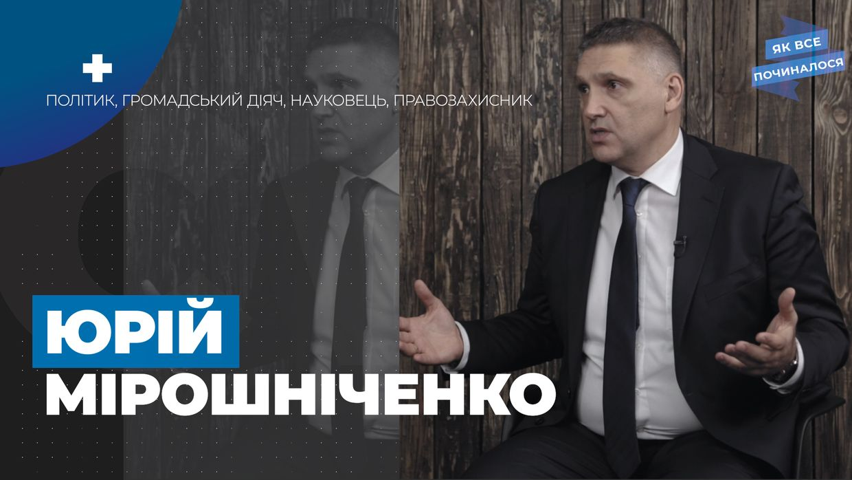 Екснардеп Юрій Мірошниченко розповів про свою боротьбу з аутизмом