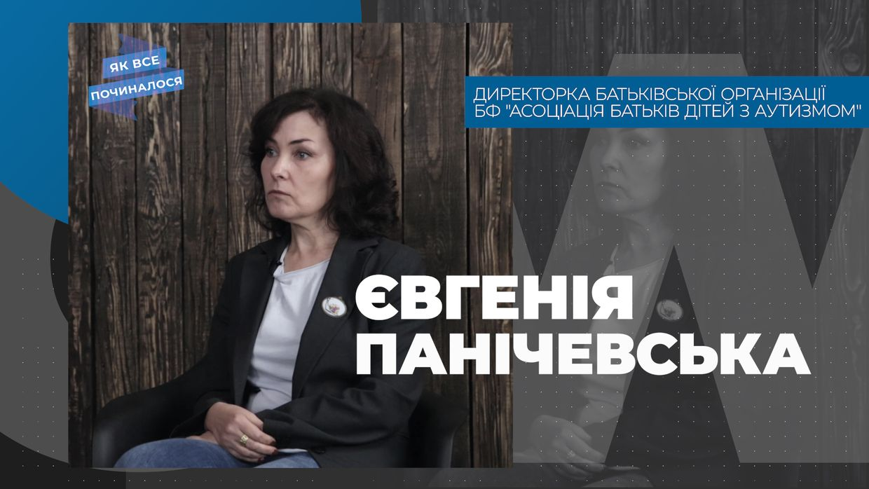 Evgeniya Panichevskaya told how she learned about autism and how she united other parents around this problem