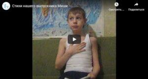 """Вірші випускника садка """"Дитина з майбутнiм"""". Відео"""