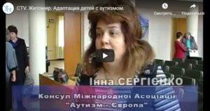 СTV. Житомир. Адаптація дітей з аутизмом