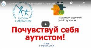 """Акція """"Відчуй себе аутистом!"""", Киев 2 квітня 2014. Повна версія"""