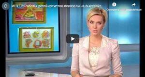 ІНТЕР. Роботи дітей-аутистів показали на виставці в Києві