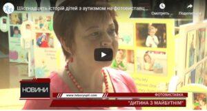"""Сюжет телеканалу """"Бориспіль"""" про фотовиставку """"Дитина з майбутнім"""" в ТРЦ """"Аеромол"""""""