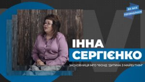 «The beginnings» project  – Inna Sergiyenko spoke about her fight against autism