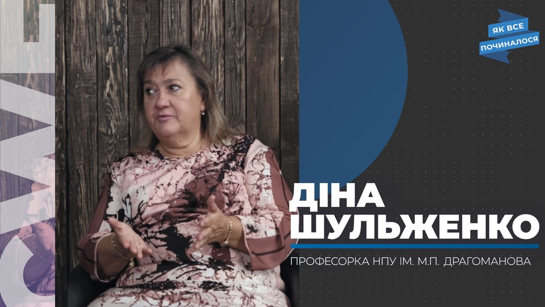 Первой защитила докторскую диссертацию: Дина Шульженко рассказала, почему связала свою жизнь с аутизмом