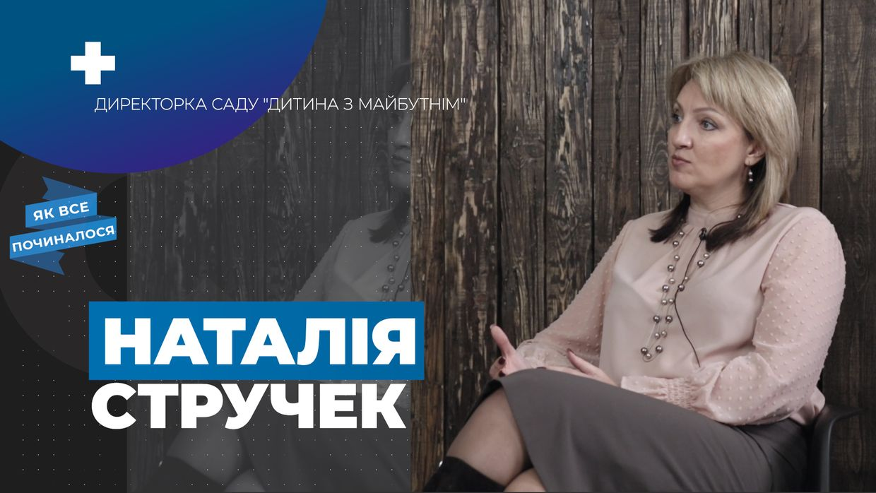 "Natalya Struchek told the story of the creation of the kindergarten ""Child with future"""