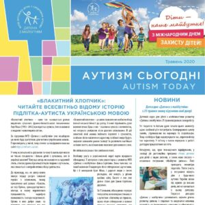 """Blue Boy"" in Ukrainian, the resumption of the kindergarten, and an interview with Yuri Miroshnichenko in the new issue of ""Autism Today"""