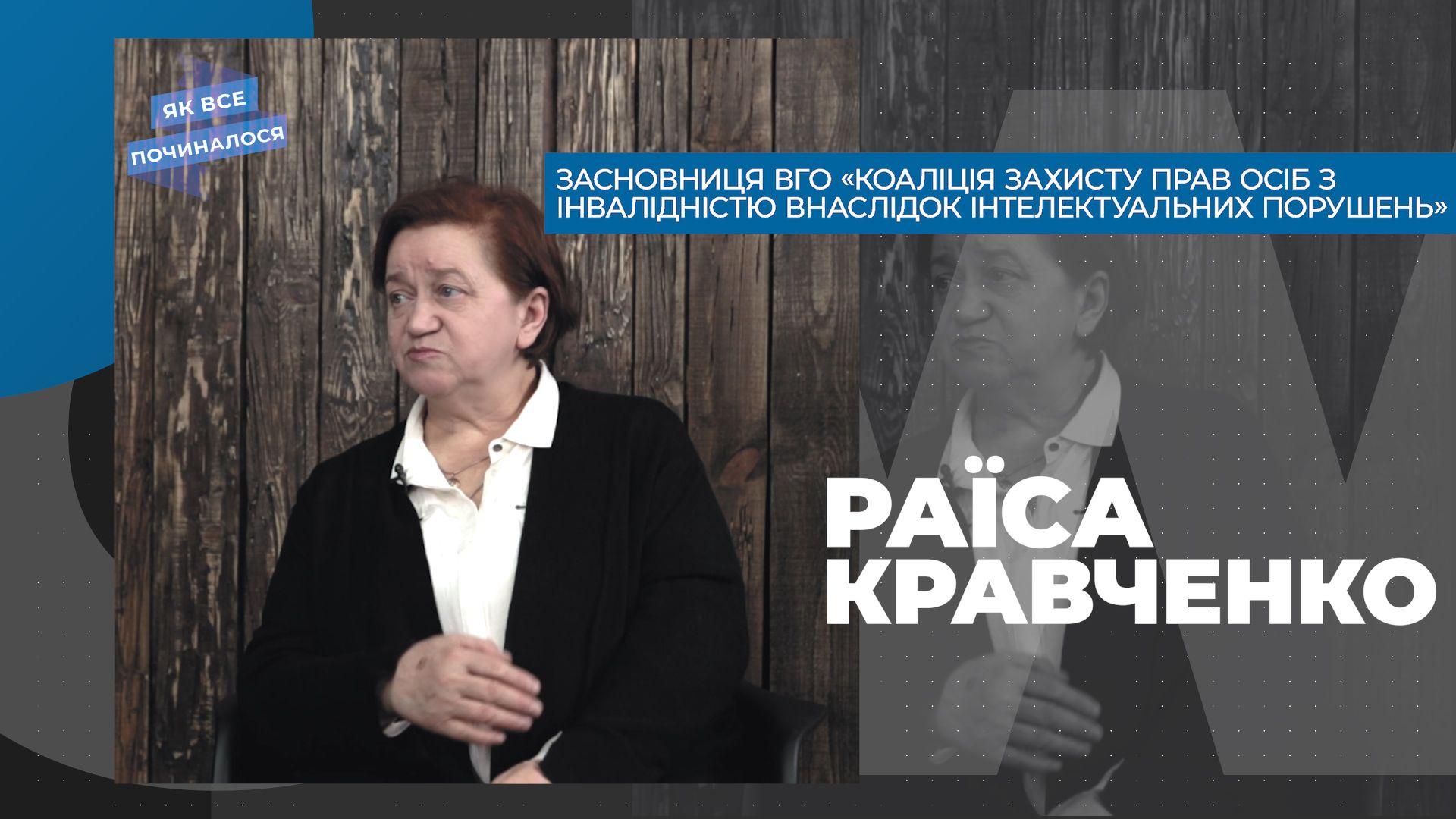Все ради ребенка: Раиса Кравченко рассказала, как начала опекать людей с интеллектуальными нарушениями