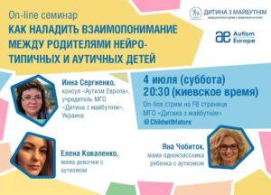 4 липня відбудеться новий on-line семінар: поговоримо про взаєморозуміння між батьками
