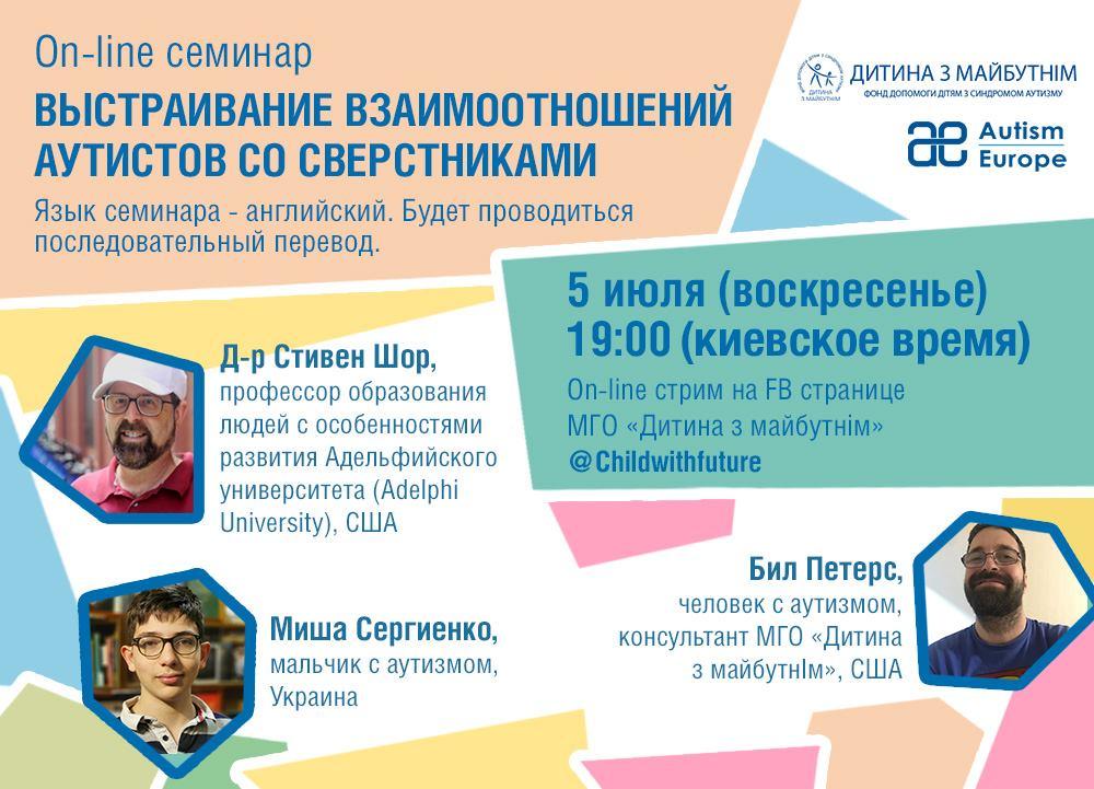 Вибудовування взаємин аутистів з однолітками: 5 липня відбудеться новий on-line семінар