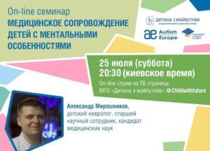 Медичний супровід дітей з ментальними особливостями: запрошуємо на новий семінар 25 липня