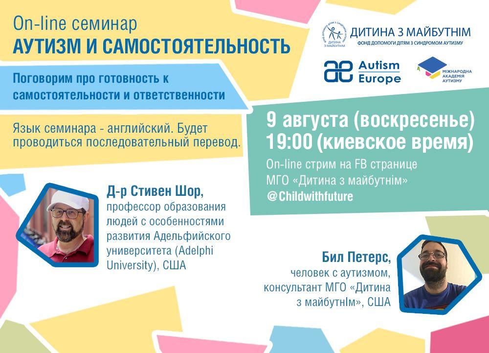 Аутизм і самостійність: запрошуємо на on-line семінар Біла Петерса і Стівена Шора