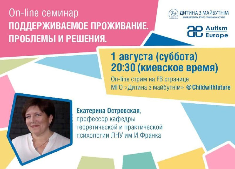 Supported living: online seminar by Ekaterina Ostrovskaya will be held on August 1st
