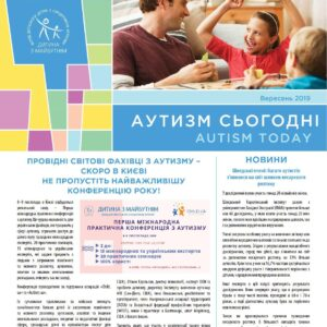 International Conference on autism, behavior therapy and American guest in Ternopil region