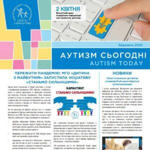 Ініціатива «Станьмо сильнішими» та анонс Другої міжнародної практичної конференції з аутизму (IPAC-2020)
