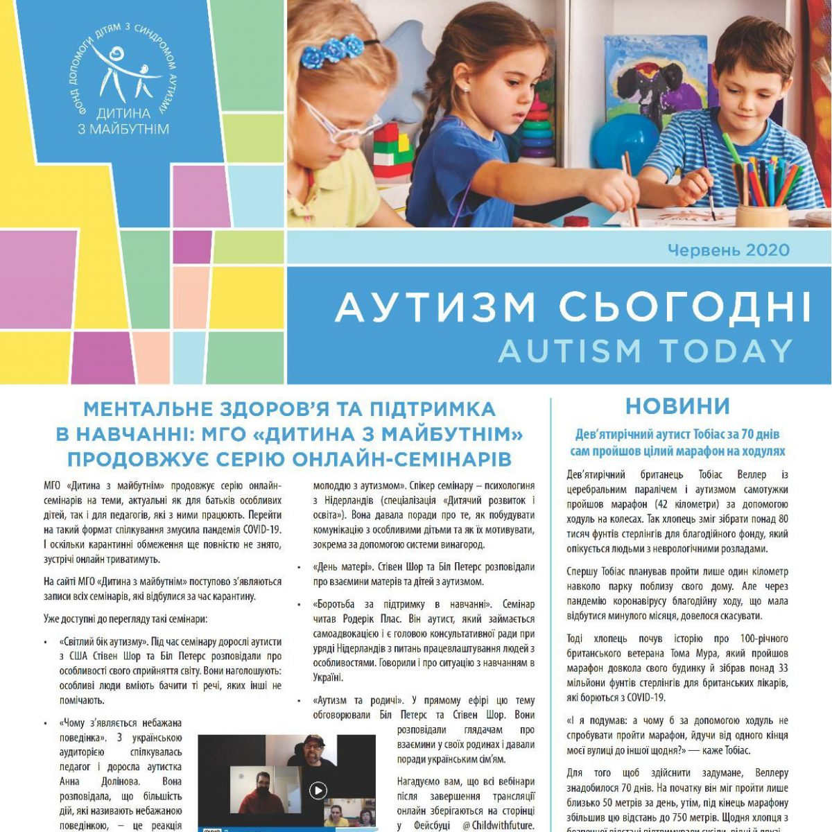 Interview with Ekaterina Ostrovskaya about the history of therapy centers and their creation in the new issue of 'Autism Today'
