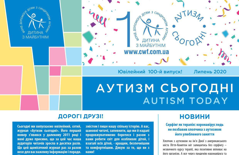 On-line семінари, інтерв'ю із засновницею благодійної організації та історія аутистки, яка руйнує міфи – в ювілейному «Аутизм сьогодні»