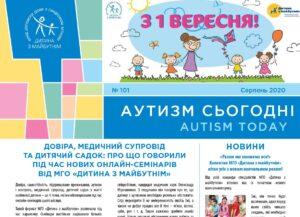 Інтерв'ю з головою Асоціації батьків дітей з аутизмом, on-line семінари та історія жінки, яка зрозуміла себе в 48 років, – у новому випуску «Аутизм сьогодні»