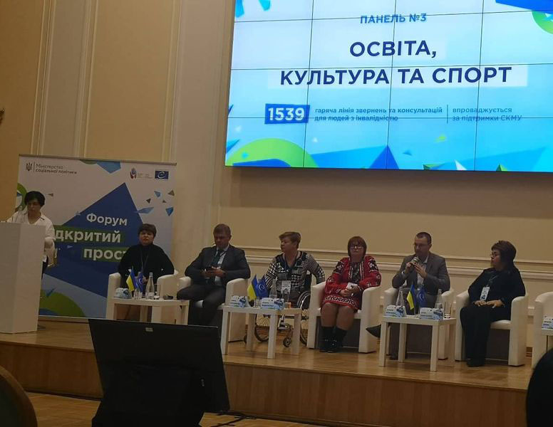 'Open Space' Forum dedicated to the Day of People with Disabilities was held in Kyiv