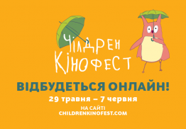 Children Film Festival 2020 will be held from May 29th to June 7th
