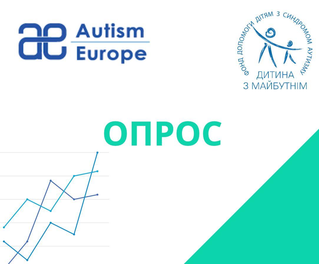 Аутизм и коронавирус: украинцы получили возможность принять участие в общеевропейском опросе