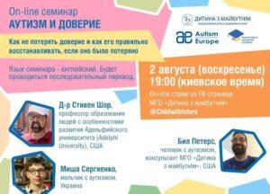 Аутизм и доверие: 2 августа состоится новый онлайн-семинар. Приглашаем!