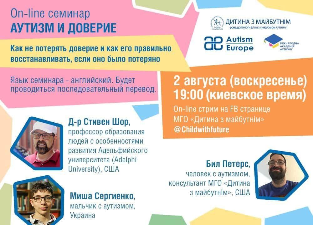 Аутизм і довіра: 2 серпня відбудеться новий онлайн-семінар. Запрошуємо!