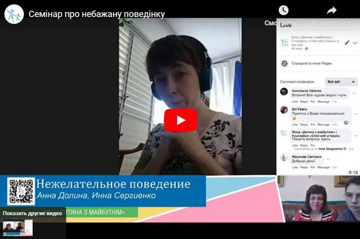 З'явився в доступі відеозапис онлайн-семінару про небажану поведінку