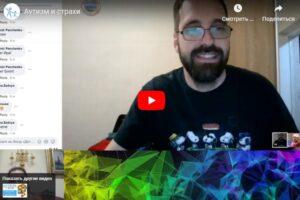 Відеозапис онлайн-семінару «Аутизм та страхи» Стівена Шора та Білла Петерса