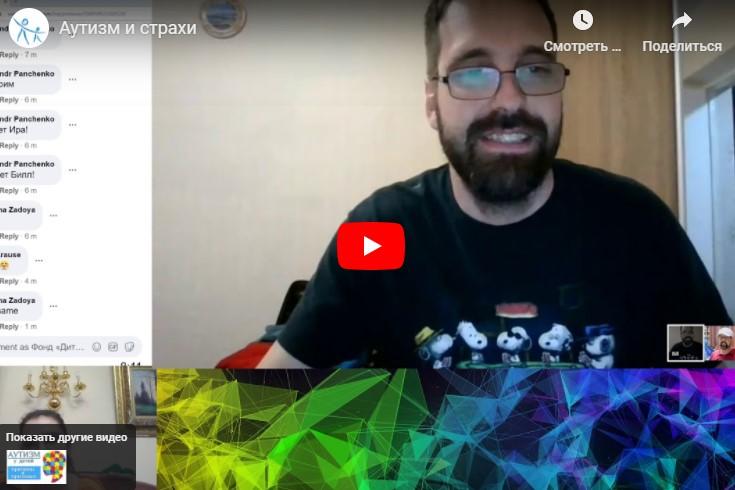 Видеозапись онлайн-семинара «Аутизм и страхи» Стивена Шора и Билла Петерса
