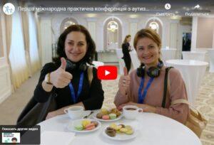 Масштабна міжнародна конференція з аутизму — як це було