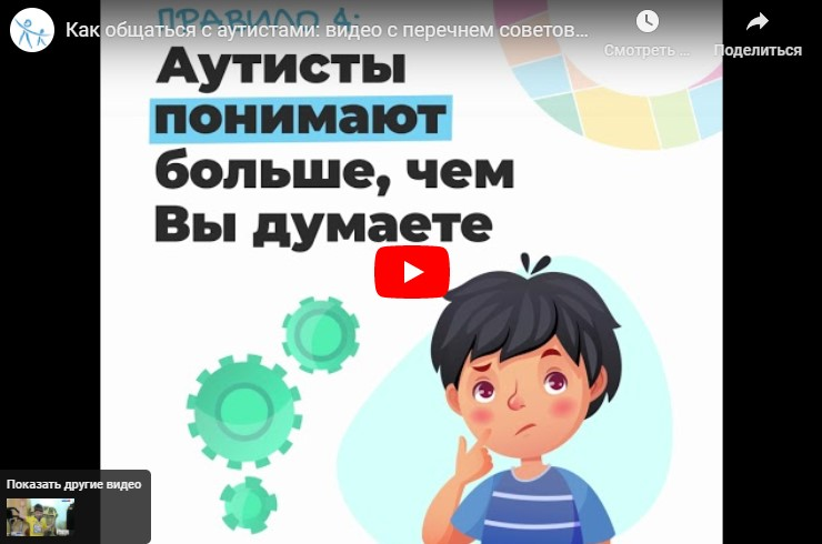 How to communicate with autistic children: 'Child with future' Foundation gives advices