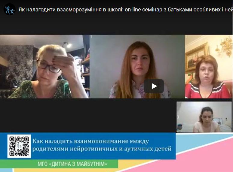 Как наладить взаимопонимание в школе: смотрите запись on-line семинара с родителями особенных и нейротипичных детей