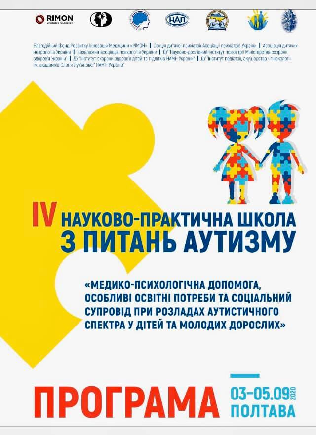 Inna Sergienko, the Consul of the 'Autism Europe' will perform at the IV Scientific and Practical School on autism in Poltava