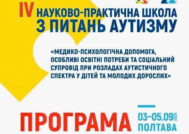 Консул «Аутизм Європа» Інна Сергієнко виступить під час IV Науково-практичної школи з питань аутизму, яка відбудеться у Полтаві